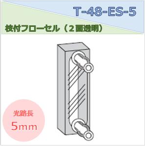 枝付フローセル(2面透明) T-48-ES-5