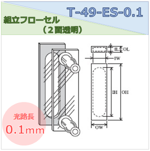 組立フローセル(2面透明) T-49-ES-0.1