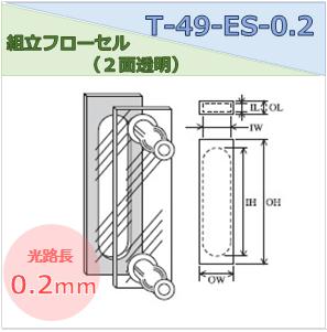 組立フローセル(2面透明) T-49-ES-0.2