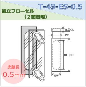 組立フローセル(2面透明) T-49-ES-0.5