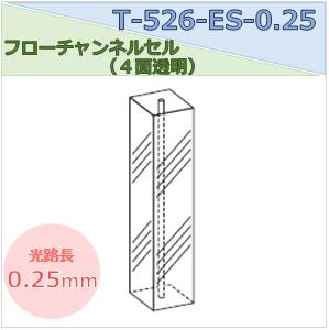 フローチャンネルセル(4面透明) T-526-ES-0.25