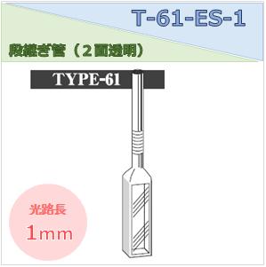 段継ぎ管セル(2面透明) T-61-ES-1