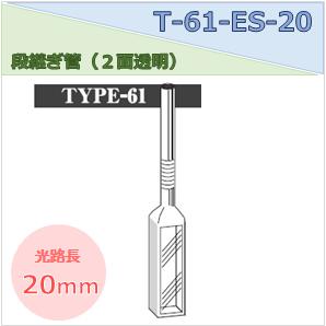 段継ぎ管セル(2面透明) T-61-ES-20
