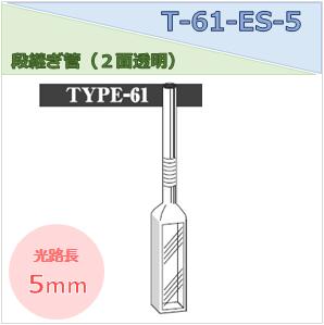 段継ぎ管セル(2面透明) T-61-ES-5