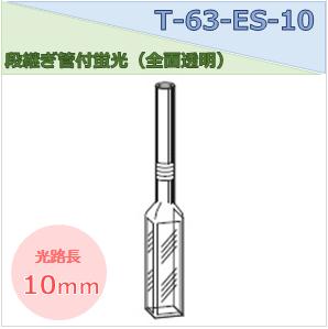 段継ぎ管付蛍光セル(全面透明) T-63-ES-10