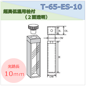 超高低温用栓付セル(2面透明) T-65-ES-10