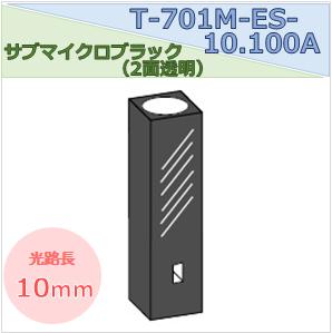サブマイクロブラックセル(2面透明) T-701M-ES-10.100A