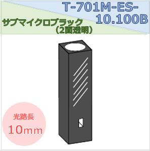 サブマイクロブラックセル(2面透明) T-701M-ES-10.100B