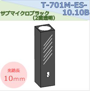 サブマイクロブラックセル(2面透明) T-701M-10B-ES-10