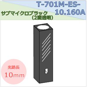 サブマイクロブラックセル(2面透明) T-701M-ES-10.160A