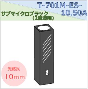 サブマイクロブラックセル(2面透明) T-701M-ES-10.50A