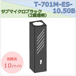 サブマイクロブラックセル(2面透明) T-701M-ES-10.50B