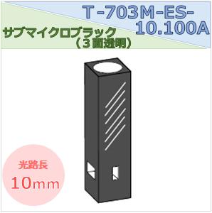 サブマイクロブラックセル(3面透明) T-703M-ES-10.100A