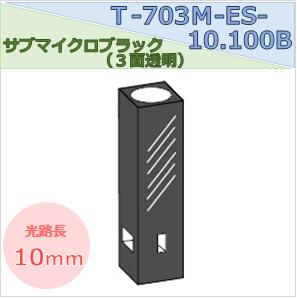 サブマイクロブラックセル(3面透明) T-703M-ES-10.100B