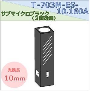 サブマイクロブラックセル(3面透明) T-703M-ES-10.160A