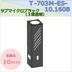 サブマイクロブラックセル(3面透明) T-703M-ES-10.160B