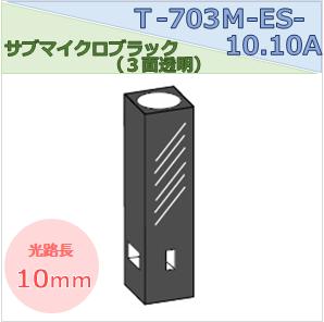 サブマイクロブラックセル(3面透明) T-703M-10A-ES-10