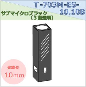 サブマイクロブラックセル(3面透明) T-703M-10B-ES-10