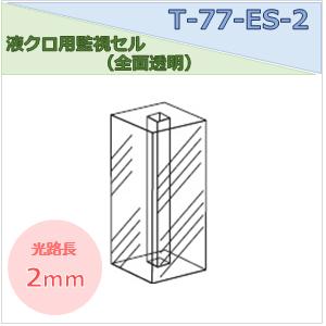 液クロ(LC)用監視セル(全面透明) T-77-ES-2