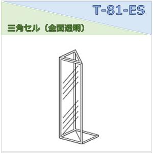 三角セル(全面透明) T-81-ES