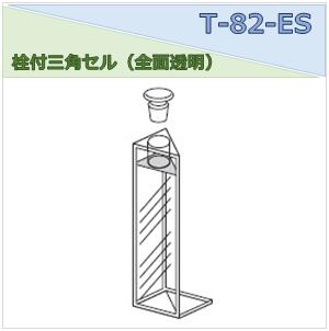 栓付三角セル(全面透明) T-82-ES