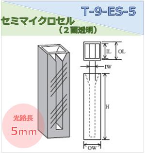 セミマイクロセル(2面透明) T-9-ES-5