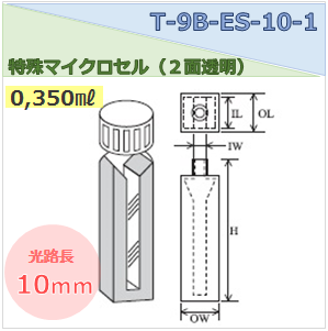 特殊マイクロセル(2面透明) T-9B-ES-10-1 容量0.350ml