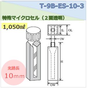 特殊マイクロセル(2面透明) T-9B-ES-10-3 容量1.050ml