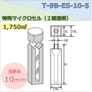 特殊マイクロセル(2面透明) T-9B-ES-10-5 容量1.750ml