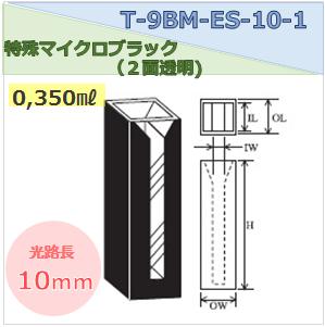 特殊マイクロブラックセル(2面透明) T-9BM-ES-10-1 容量0.350ml