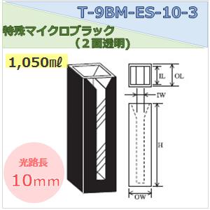 特殊マイクロブラックセル(2面透明) T-9BM-ES-10-3 容量1.050ml