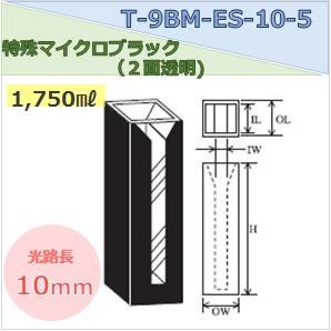 特殊マイクロブラックセル(2面透明) T-9BM-ES-10-5 容量1.750ml