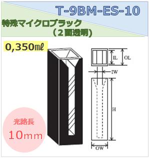 特殊マイクロブラックセル(2面透明) T-9BM-ES-10 容量0.350ml