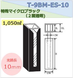 特殊マイクロブラックセル(2面透明) T-9BM-ES-10 容量1.050ml