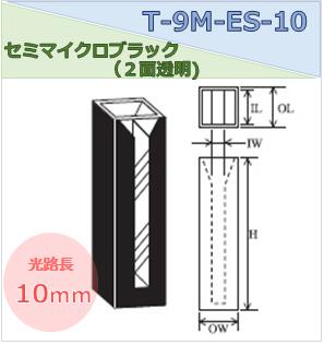 セミマイクロブラックセル(2面透明) T-9M-ES-10