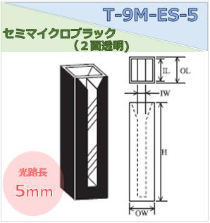 セミマイクロブラックセル(2面透明) T-9M-ES-5