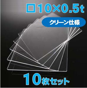 実験用合成石英ガラス基板 Labo-USQ® 【クリーン仕様】 □10×10×0.5t(mm) 10枚セット