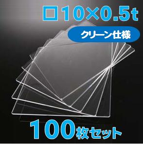 実験用合成石英ガラス基板 Labo-USQ® 【クリーン仕様】 □10×10×0.5t(mm) 100枚セット