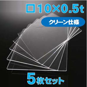 実験用合成石英ガラス基板 Labo-USQ® 【クリーン仕様】 □10×10×0.5t(mm) 5枚セット
