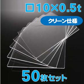 実験用合成石英ガラス基板 Labo-USQ® 【クリーン仕様】 □10×10×0.5t(mm) 50枚セット