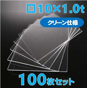 実験用合成石英ガラス基板 Labo-USQ® 【クリーン仕様】 □10×10×1.0t(mm) 100枚セット