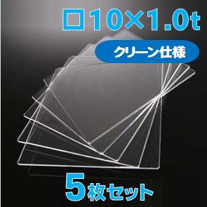 実験用合成石英ガラス基板 Labo-USQ® 【クリーン仕様】 □10×10×1.0t(mm) 5枚セット