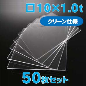 実験用合成石英ガラス基板 Labo-USQ® 【クリーン仕様】 □10×10×1.0t(mm) 50枚セット