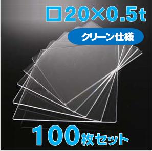 実験用合成石英ガラス基板 Labo-USQ® 【クリーン仕様】 □20×20×0.5t(mm) 100枚セット
