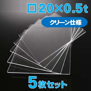実験用合成石英ガラス基板 Labo-USQ® 【クリーン仕様】 □20×20×0.5t(mm) 5枚セット