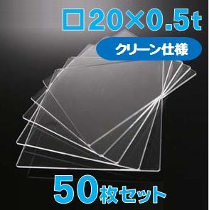 実験用合成石英ガラス基板 Labo-USQ® 【クリーン仕様】 □20×20×0.5t(mm) 50枚セット