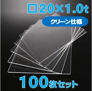 実験用合成石英ガラス基板 Labo-USQ® 【クリーン仕様】 □20×20×1.0t(mm)100枚セット