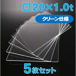 実験用合成石英ガラス基板 Labo-USQ® 【クリーン仕様】 □20×20×1.0t(mm) 5枚セット