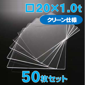 実験用合成石英ガラス基板 Labo-USQ® 【クリーン仕様】 □20×20×1.0t(mm) 50枚セット