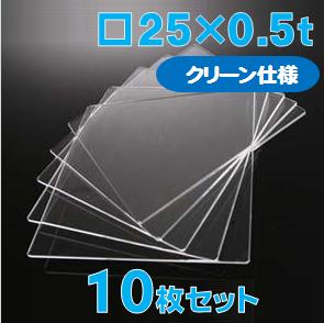 実験用合成石英ガラス基板 Labo-USQ® 【クリーン仕様】 □25×25×0.5t(mm) 10枚セット